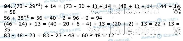 ГДЗ Математика 3 клас сторінка 94