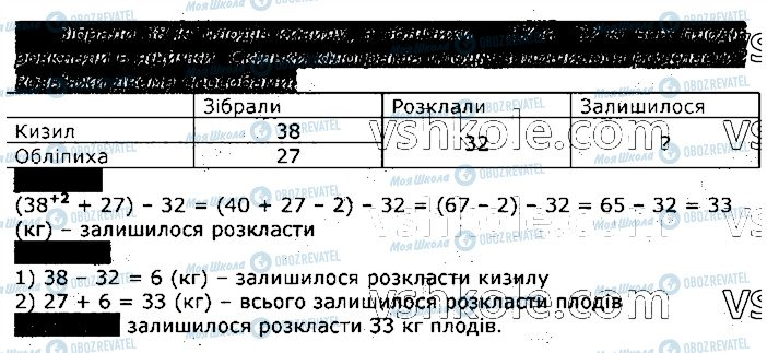 ГДЗ Математика 3 клас сторінка 95