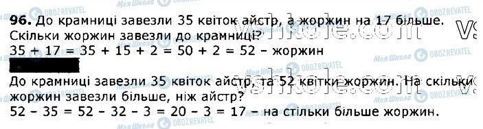 ГДЗ Математика 3 класс страница 96