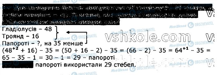 ГДЗ Математика 3 клас сторінка 97