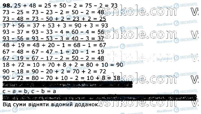 ГДЗ Математика 3 клас сторінка 98