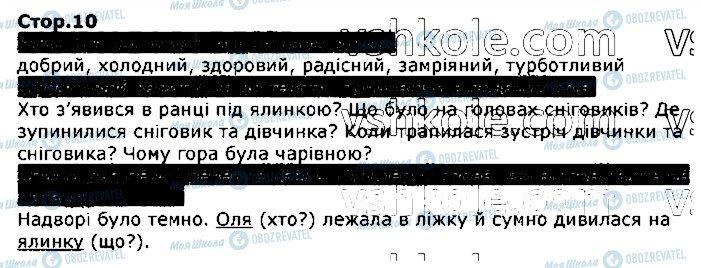 ГДЗ Українська мова 2 клас сторінка стор10