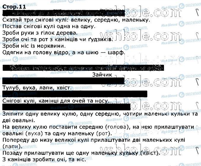 ГДЗ Укр мова 2 класс страница стор11