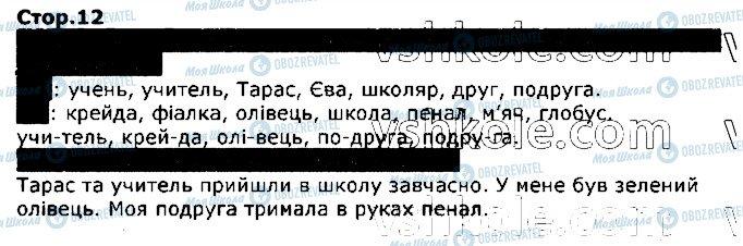 ГДЗ Українська мова 2 клас сторінка стор12