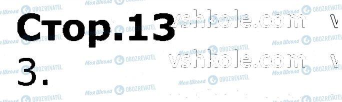 ГДЗ Українська мова 2 клас сторінка стор13