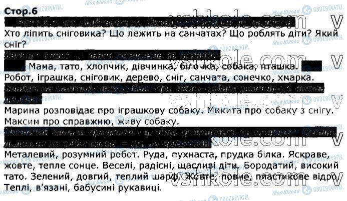 ГДЗ Українська мова 2 клас сторінка стор6