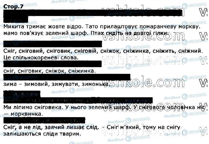 ГДЗ Українська мова 2 клас сторінка стор7