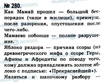 ГДЗ Русский язык 10 класс страница 280