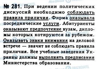 ГДЗ Русский язык 10 класс страница 281