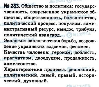 ГДЗ Русский язык 10 класс страница 283