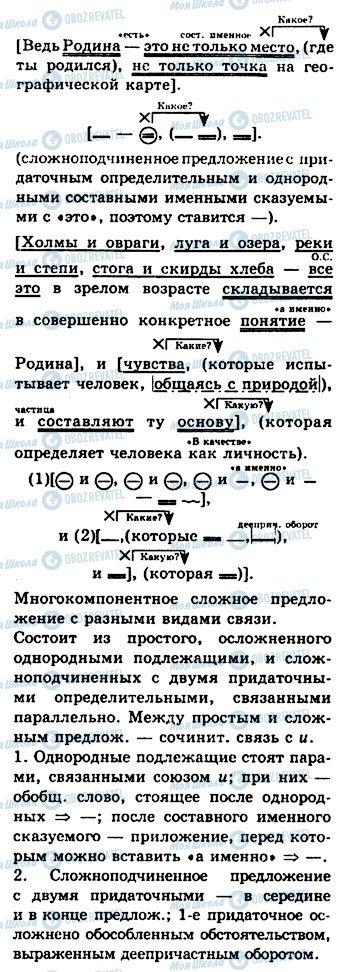 ГДЗ Русский язык 10 класс страница 284