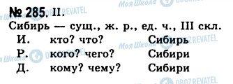 ГДЗ Русский язык 10 класс страница 285