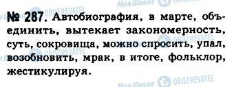 ГДЗ Російська мова 10 клас сторінка 287