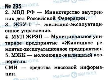 ГДЗ Русский язык 10 класс страница 295
