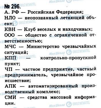 ГДЗ Русский язык 10 класс страница 296