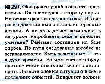 ГДЗ Русский язык 10 класс страница 297
