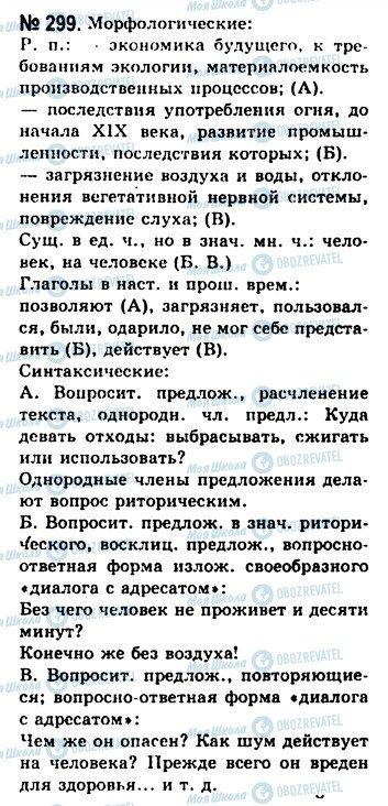 ГДЗ Русский язык 10 класс страница 299