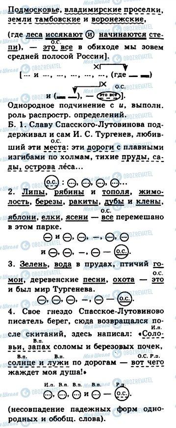 ГДЗ Русский язык 10 класс страница 301