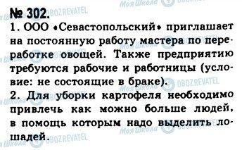 ГДЗ Русский язык 10 класс страница 302