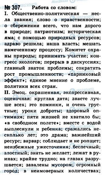 ГДЗ Русский язык 10 класс страница 307