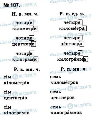 ГДЗ Русский язык 10 класс страница 107