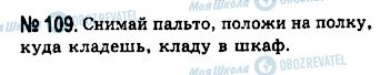 ГДЗ Русский язык 10 класс страница 109