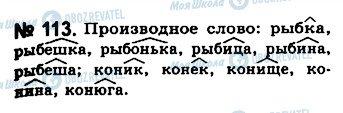 ГДЗ Русский язык 10 класс страница 113
