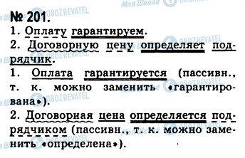 ГДЗ Російська мова 10 клас сторінка 201