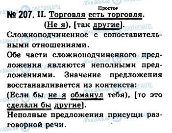 ГДЗ Російська мова 10 клас сторінка 207