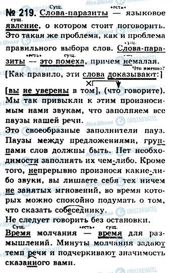 ГДЗ Російська мова 10 клас сторінка 219
