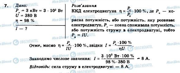 ГДЗ Фізика 9 клас сторінка 7