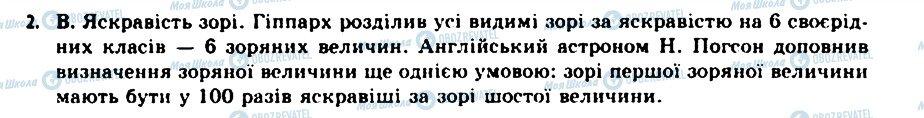 ГДЗ Астрономія 11 клас сторінка 2