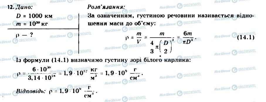 ГДЗ Астрономия 11 класс страница 12