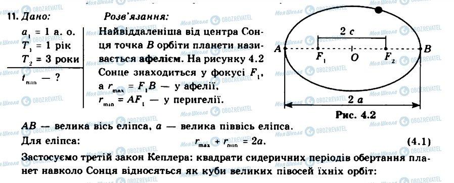 ГДЗ Астрономія 11 клас сторінка 11