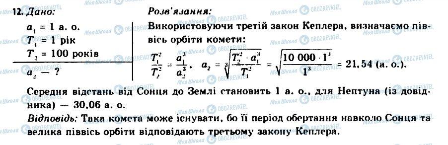 ГДЗ Астрономія 11 клас сторінка 12