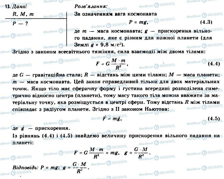 ГДЗ Астрономія 11 клас сторінка 13