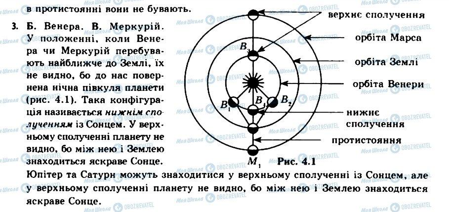 ГДЗ Астрономия 11 класс страница 3
