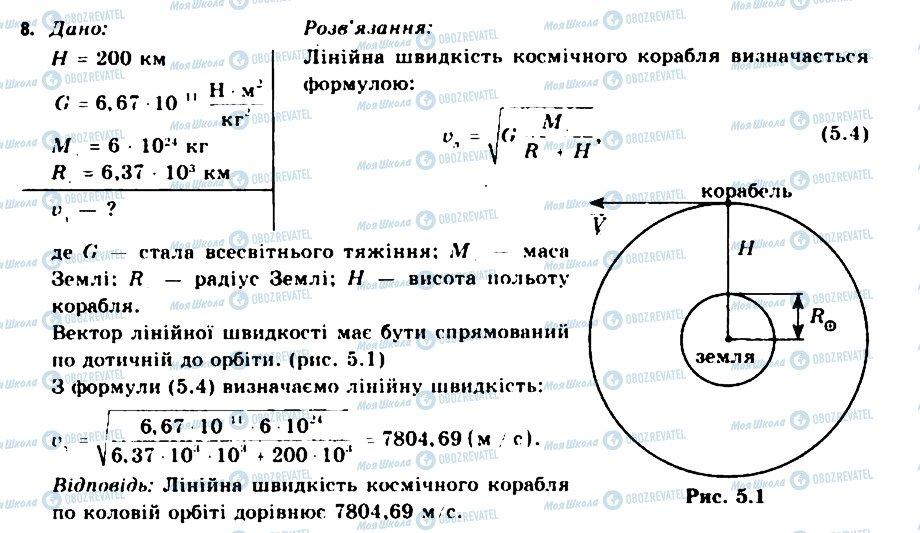 ГДЗ Астрономия 11 класс страница 8