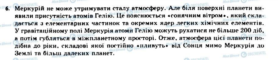 ГДЗ Астрономія 11 клас сторінка 6