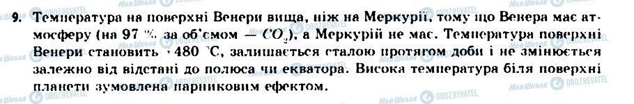 ГДЗ Астрономия 11 класс страница 9