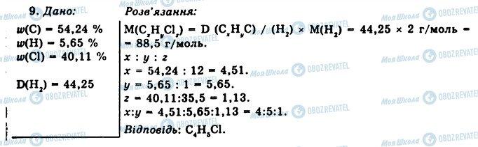 ГДЗ Химия 11 класс страница 9
