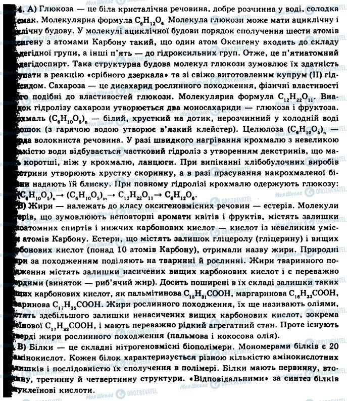ГДЗ Химия 11 класс страница 4