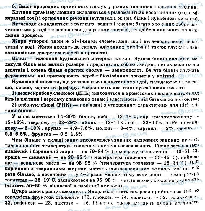 ГДЗ Химия 11 класс страница 6