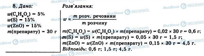 ГДЗ Химия 11 класс страница 8