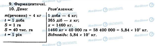 ГДЗ Хімія 11 клас сторінка 9