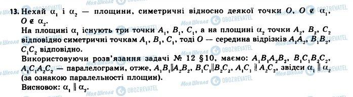 ГДЗ Геометрія 11 клас сторінка 13