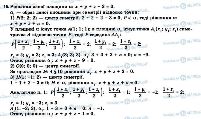 ГДЗ Геометрія 11 клас сторінка 16