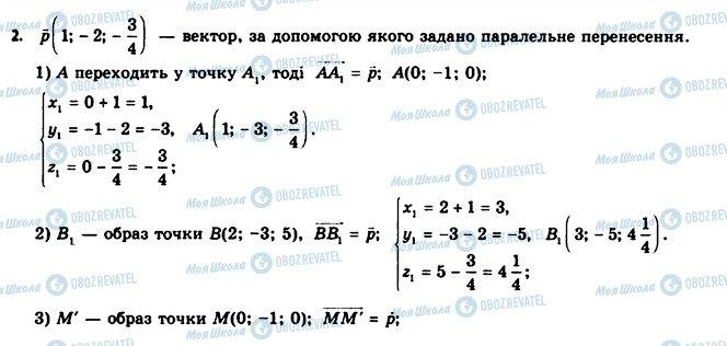 ГДЗ Геометрія 11 клас сторінка 2