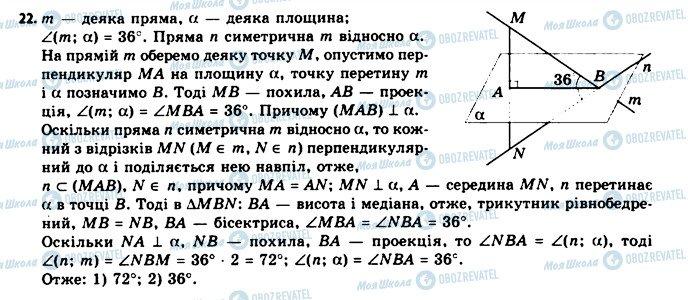 ГДЗ Геометрія 11 клас сторінка 22