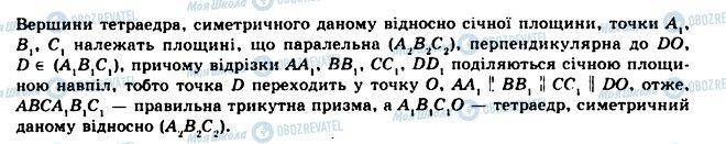 ГДЗ Геометрія 11 клас сторінка 24
